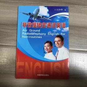非常规陆空通话英语