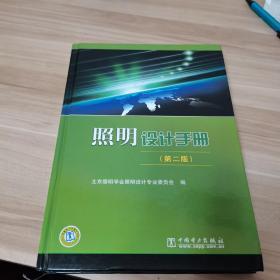 照明设计手册(内页干净,精装)