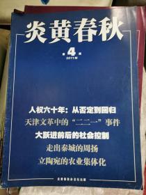 炎黄春秋2011年第4期(封面:大跃进前后的社会控制)还有2本(其中1本九成新)
