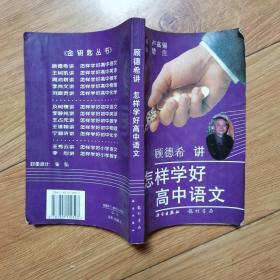 怎样学好高中语文