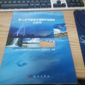 第二次气候变化国家评估报告总摘要