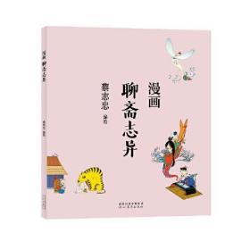 蔡志忠 漫画聊斋志异