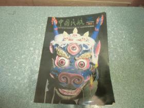 中国民航1990年第2期总第46期
