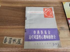 中西医结合治疗风湿性心脏病的体会