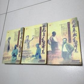 叶永烈文集: 刘少奇与毛泽东、周恩来与毛泽东、林彪与毛泽东(全三册合售)