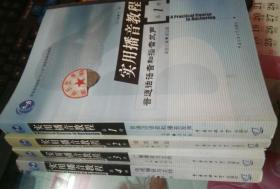 正版85新 实用播音教程 第1234册全4册1套 9787810049870
