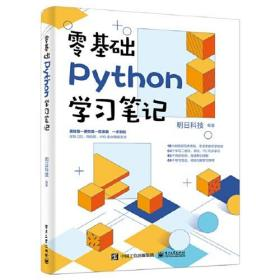 零基础PYthon学习笔记9787121399497