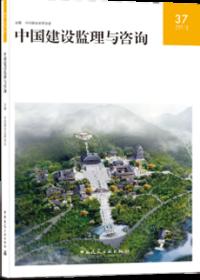 中国建设监理与咨询37 9787112255191 中国建设监理协会 中国建筑工业出版社 蓝图建筑书店