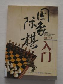 国际象棋入门【书口处有章】