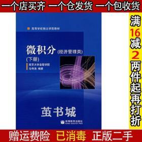 马传渔 高等教育出版社 微积分下册经济管理类