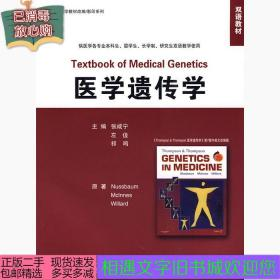 经典医学遗传学双语教材美努斯鲍姆原著张咸宁北京大学医