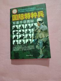 国际特种兵军事手语揭秘(全新修订珍藏版)