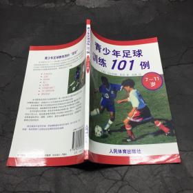青少年足球训练101例   7-11岁