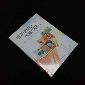 世界塑料钞收藏与研究