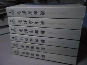 毛泽东年谱(1-6册)