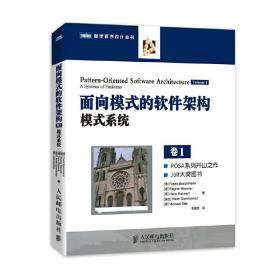 面向模式的软件架构,卷1:模式系统