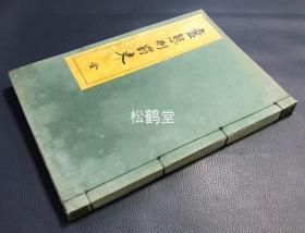 """《变态刑罚史》1册2卷全,和本,大正15年,1926年版,变态十二史第6卷,内述日本上古时期至近代刑罚之史,著者视""""为人群整体之共存而施加刑罚于他人""""为""""人生存之变态"""",并含大量刑罚插图等,如含有《斩罪之斩法》,《拷问之图》,《狱门之图》,《火罪之图》等。"""