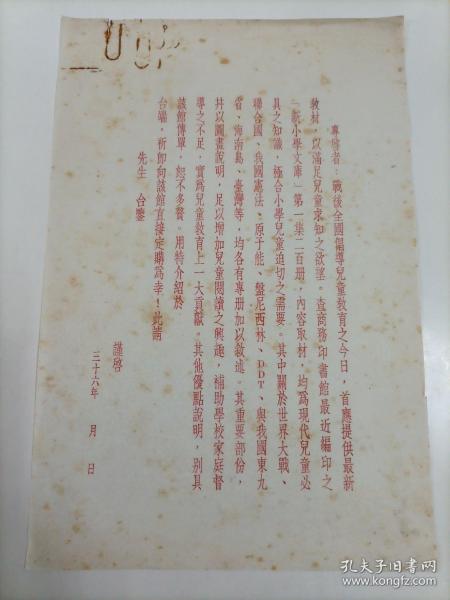 """民国三十六年(1947)铅印红印《关于…商务印书馆最近编印""""新小学文库""""第一辑二百册》广告宣传1页,大尺寸"""