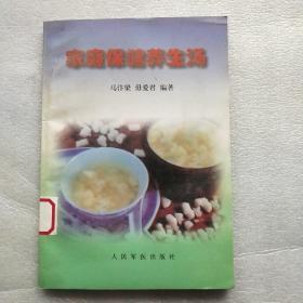 家庭保健养生汤