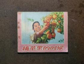摘苹果的时候(电影连环画/87品)