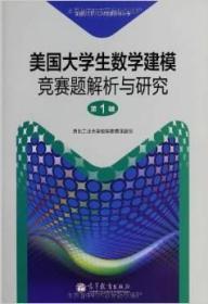 美国大学生数学建模竞赛题解析与研究(第1辑)