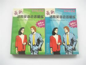 最新活用英语会话精编   社交礼仪篇 ` 处事应急篇   1版1印   共2册合售