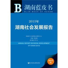 湖南蓝皮书:2015年湖南社会发展报告