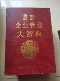 最新企业管理大辞典