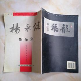 上海市中青年书法篆刻家作品集:杨永健作品集(签名本)