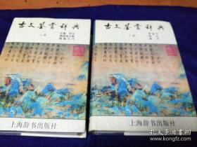 古文鉴赏辞典(上下册),