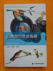 云南观鸟旅游指南(签名本)