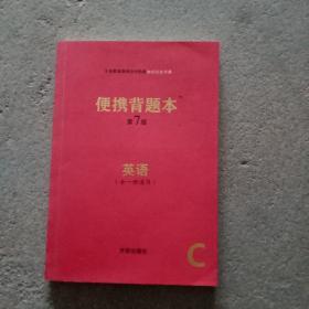 便携背题本第7版英语(全一册通用)