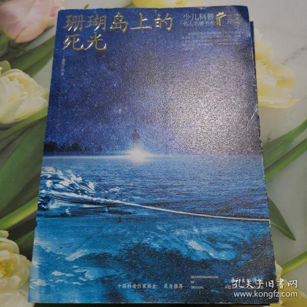 珊瑚岛上的死光/少儿科普名人名著(典藏版)