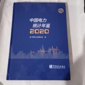 中国电力统计年鉴(2020)(精)