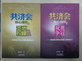共济会 《核心组织2:双鹰争冠》 《核心组织3:圣地权峰》【2册合售】