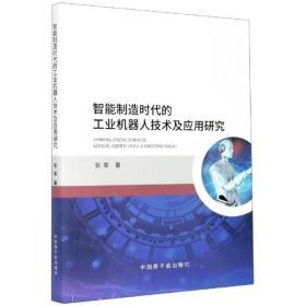 智能制造时代的工业机器人技术及应用研究