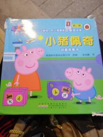 小猪佩奇动画故事书(第2辑)10本合售扫二维码听中英文故事