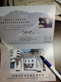 针刀医学家朱汉章、针刀医学传播者王晓智、1997年贺卡、朱汉章曾是一名乡村赤脚医生,但他却获得了《华佗金像奖》、泗阳县