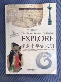 探索中华古文明