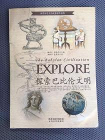 探索巴比伦文明