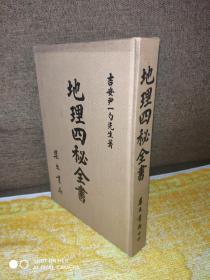 真正实拍原版现货《地理四秘全书》精装一册  ——实拍现货,不需要查库存,不需要从台湾发。欢迎比价,如若从台预定发售,价格更低!