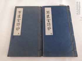 不匮室诗钞 胡汉民撰 民國25年线装本 白纸原装二厚册全