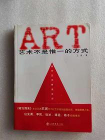 艺术不是唯一的方式:当代艺术家访谈录