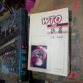 WTO与山西