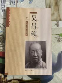 2000年艺术大师丛书(吴昌硕)1版1印