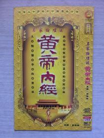 黄帝内经 名家论坛 曲黎敏主讲(二碟装完整版 )DVD2张
