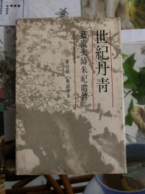 1990年精装本(艺术大师朱屺瞻传-世纪丹青)1版1印