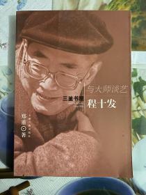 2004年(与大师谈艺-程十发、谢稚柳)1版1印