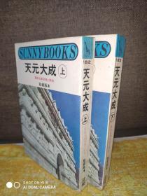 真正实拍原版现货《天元大成》平装上下册  ——实拍现货,不需要查库存,不需要从台湾发。欢迎比价,如若从台预定发售,价格更低!
