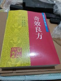 中医珍贵古籍资料:明清中医名著丛刊:奇效良方